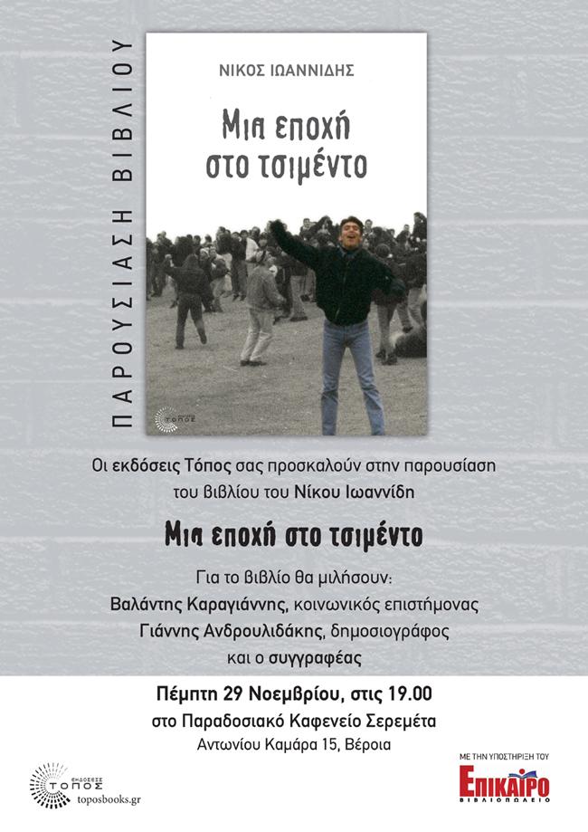 """Παρουσίαση του βιβλίου """"Μια εποχή στο τσιμέντο"""" στη Βέροια"""