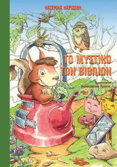 Παρουσίαση του βιβλίου της Κατερίνας Κάριζώνη στη Βέροια
