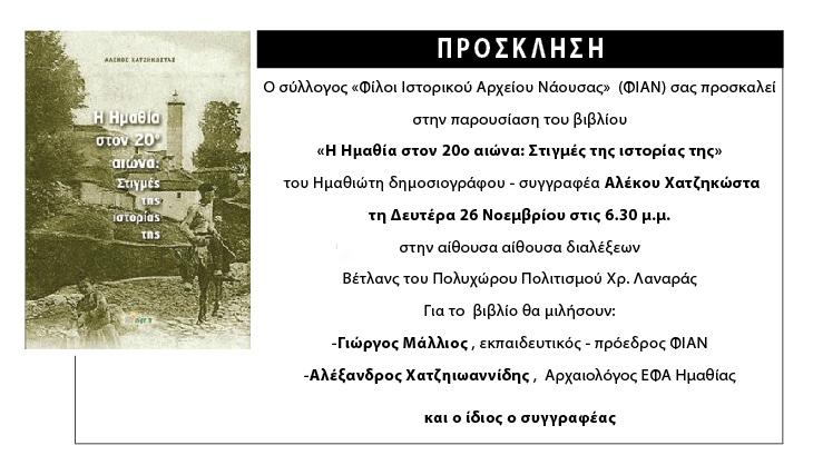 Σήμερα παρουσιάζεται το νέο βιβλίο του Αλέκου Χατζηκώστα στη Νάουσα