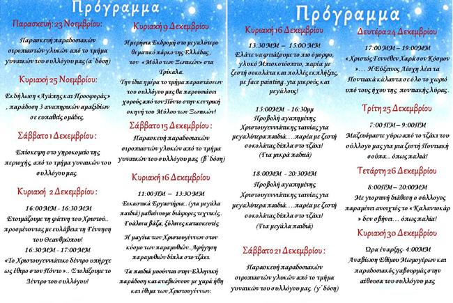 H Εύξεινος Λέσχη Χαρίεσσας κάνει τα φετινά Χριστούγεννα μαγικά με εκδηλώσεις για μικρούς και μεγάλους από τις  24 Νοεμβρίου έως και τις 30 Δεκεμβρίου!