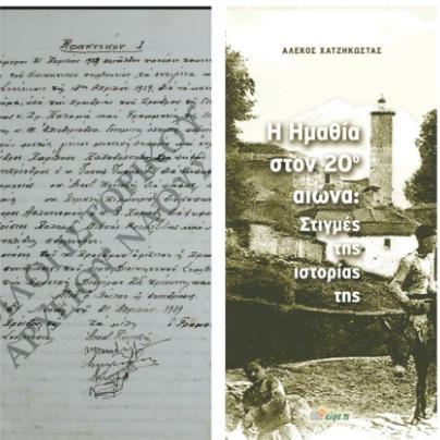 'Αρχείων Ψηφία' στη Νάουσα