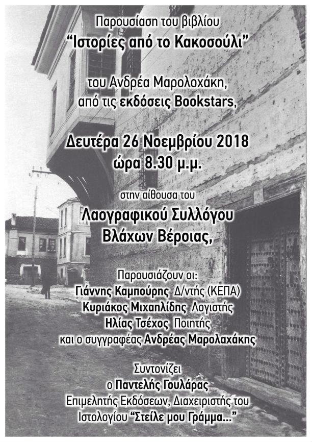 «Ιστορίες από το Κακοσούλι» του Α. Μαρολαχάκη παρουσιάζεται στη Βέροια