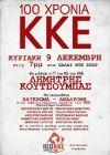 Μεγάλη πολιτική και πολιτιστική εκδήλωση στη Θεσσαλονίκη