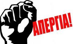 Με αφορμή τη σημερινή πανεργατική απεργία!