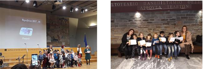 «Βράβευση του 12ου Νηπιαγωγείου Βέροιας που διακρίθηκε στο πανελλήνιο εκπαιδευτικό πρόγραμμα-διαγωνισμό: «Ποντιακός Ελληνισμός, μνήμες και όνειρα, παρελθόν, παρόν και μέλλον»