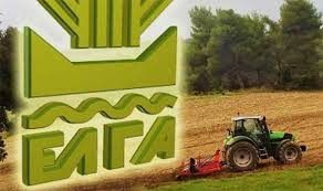 Δήμος Βέροιας: Ανακοίνωση πινάκων ΕΛΓΑ