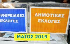 Μικρό το ενδιαφέρον για τις Περιφερειακές Εκλογές