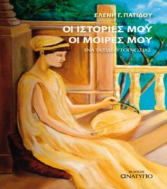 «Οι ιστορίες μου, οι μοίρες μου» παρουσίαση βιβλίου από τον ΕΡΑΣΜΟ στη Δημόσια Βιβλιοθήκη της Βέροιας