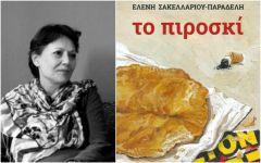Το βιβλίο της Ελένης Σακελλαρίου Παπαδέλη «Το πιροσκί» θα παρουσιαστεί στην Βέροια
