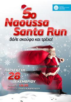 To 5ο «Naoussa Santa Run» στις 28 Δεκεμβρίου στην Πλατεία Καρατάσου