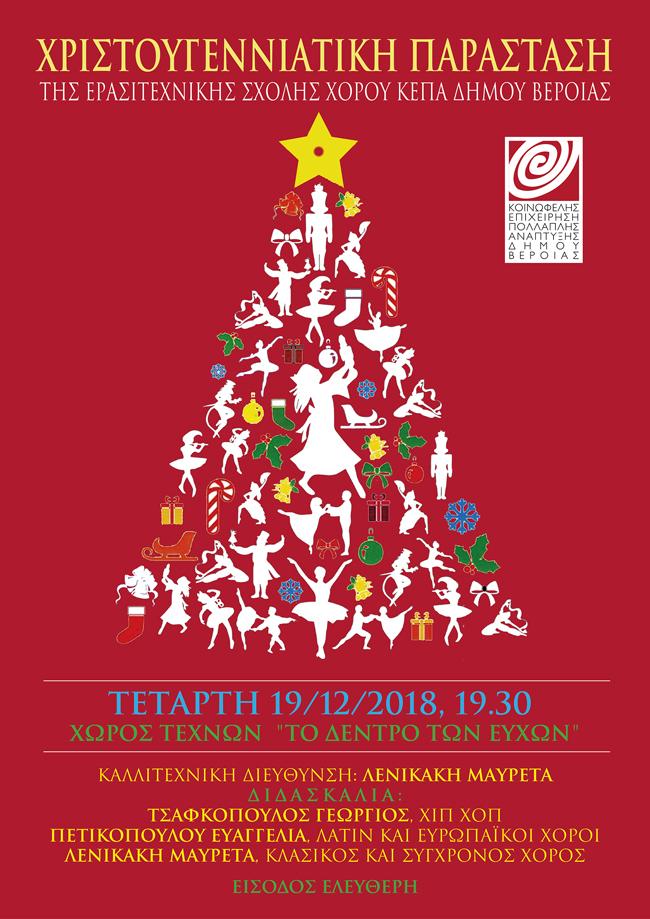 Χριστουγεννιάτικη παράσταση της Σχολής Χορού ΚΕΠΑ Δήμου Βέροιας