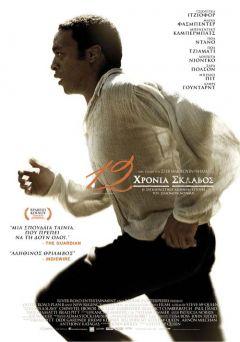Θρίαμβος για την ταινία «12 χρόνια σκλάβος» στα OSCAR, προβολές μέχρι και την Τετάρτη 5 Μαρτίου στο Κινηματοθέατρο ΣΤΑΡ Βέροιας