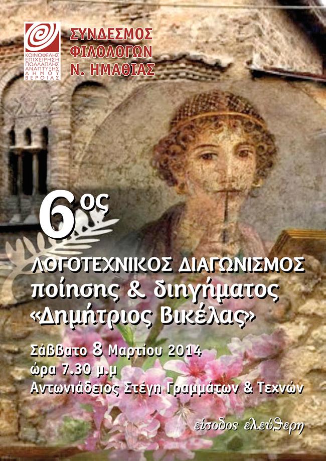 """Τα βραβεία του 6ου Πανελλήνιου Λογοτεχνικού Διαγωνισμού """"Δ. Βικέλας"""""""