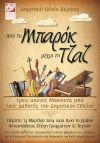 Από το Μπαρόκ μέχρι την Τζαζ, το Δημοτικό Ωδείο Βέροιας ξεκινάει τις ανοιξιάτικες συναυλίες του.