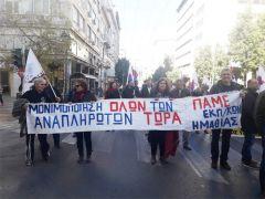 Και Ημαθιώτες στον πανεκπαιδευτικό συλλαλητήριο στην Αθήνα
