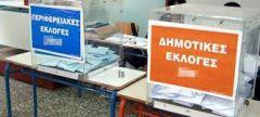 ΠΕΔ Κεντρικής Μακεδονίας: Επείγουσα επιστολή στον υπουργό Εσωτερικών Α. Χαρίτση με αίτημα να γίνουν οι αναγκαίες βελτιώσεις των εκλογικών διατάξεων του Ν. 4555/2018 («Κλεισθένης 1»), με τις οποίες θα διεξαχθούν οι εκλογές