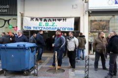 Κατάληψη στα γραφεία της ΕΒΖ στη Θεσσαλονίκη