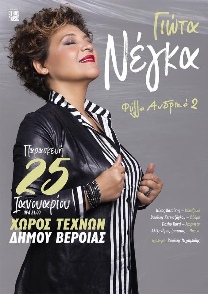 Συναυλία με την Γιώτα Νέγκα στη Βέροια