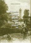 Παρουσίαση του βιβλίου του Αλέκου Χατζηκώστα «Η Ημαθία στον 20ο αιώνα: Στιγμές της ιστορίας της» στο Πλατύ την Παρασκευή 25 Ιανουαρίου