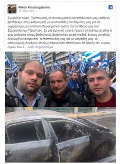 Αντιπαράθεση για το καμένο αυτοκίνητο του Δημάρχου Νάουσας στην Αθήνα