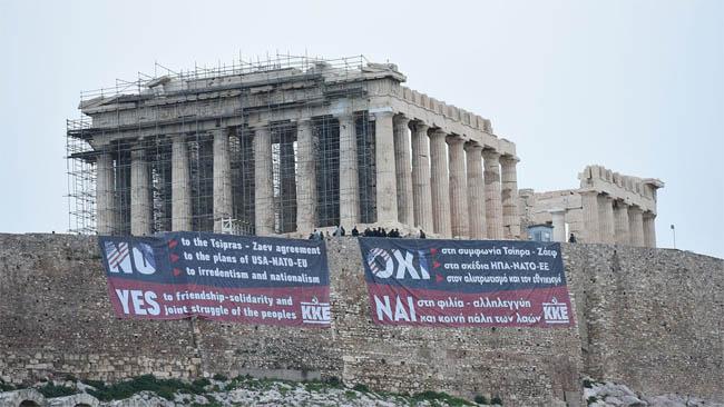 Γιγαντοπανό του ΚΚΕ στην Ακρόπολη ενάντια στη συμφωνία των Πρεσπών