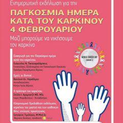 Ενημερωτική εκδήλωση για τον Καρκίνο σήμερα στη Βέροια