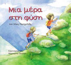 """Στη Δημόσια Βιβλιοθήκη της Βέροιας παρουσιάζεται  το παιδικό βιβλίο """"Μια Μέρα Στη Φύση"""""""