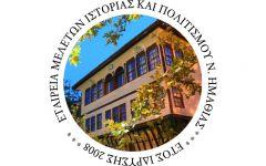 Ετήσια γενική συνέλευση και κοπή της βασιλόπιτας της Ε.Μ.Ι.Π.Η.