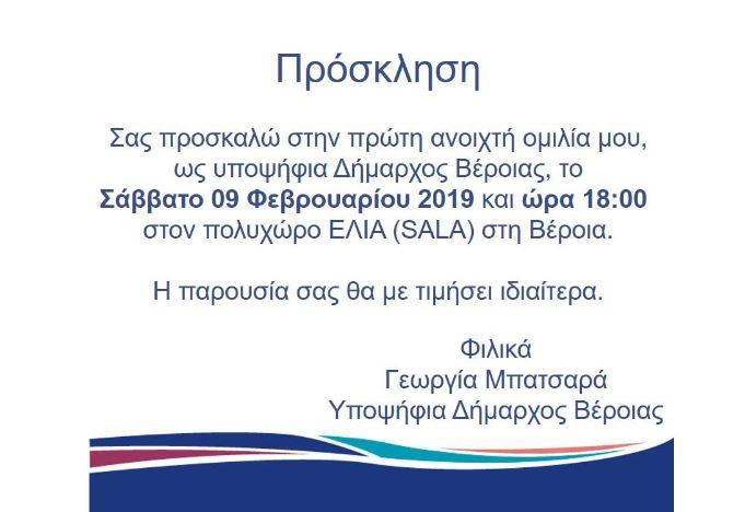 Σήμερα η πρώτη ομιλία της Γεωργίας Μπατσαρά