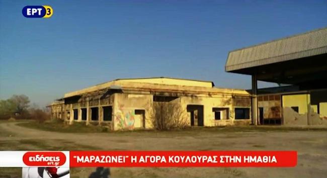Και το Τελωνείο της Κουλούρας στο προεκλογικό «κάδρο»