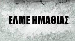 ΕΛΜΕ ΗΜΑΘΙΑΣ: Ψήφισμα καταδίκης των δικαστικών διώξεων και των «αγροτοδικίων» που στήνει η κυβέρνηση ΣΥΡΙΖΑ!