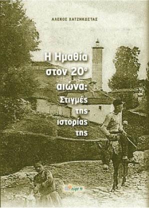 Στον Προμηθέα παρουσιάζεται το βιβλίο του Αλέκου Χατζηκώστα: «Η Ημαθία στον 2ο αιώνα; Στιγμές της ιστορίας της»