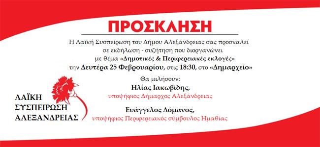 Εκδήλωση της Λαϊκής Συσπείρωσης στην Αλεξάνδρεια