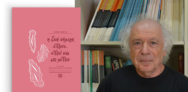 """""""Εκεί που η Βιολογία συναντά την Ιστορία"""" διάλεξη του καθηγητή Γιάννη Μανέτα στη Δημόσια Κεντρική Βιβλιοθήκη της Βέροιας"""