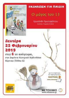 «Ο μάγος του 13» της Χρυσάνθης Πρωτοψάλτου παρουσιάζεται στη Δημόσια Βιβλιοθήκη Βέροιας