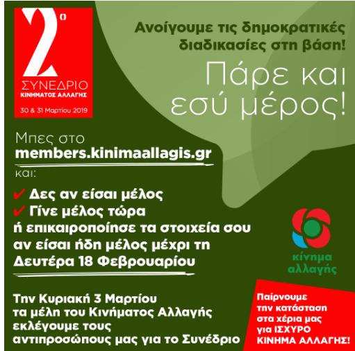 2ο Συνέδριο Κινήματος Αλλαγής στις 30 & 31 Μαρτίου