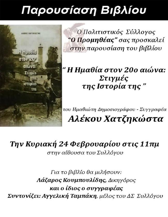 Στον Προμηθέα της Βέροιας παρουσιάζεται το νέο βιβλίο του Αλέκου Χατζηκώστα