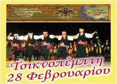Την Τσικνοπέμπτη ο χορός του Συλλόγου Μικρασιατών