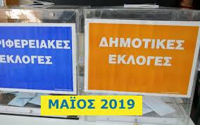 Πρόσθετοι «πονοκέφαλοι» εκλογικών δημοτικών συνδυασμών
