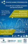 Παρέμβαση Γιώργου Ουρσουζίδη: «Ασφαλείς και Έξυπνες Μετακινήσεις στη δεκαετία 2020 με 2030»