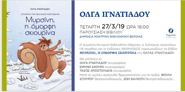 Παρουσίαση παιδικού βιβλίου στη Δημόσια Βιβλιοθήκη Βέροιας