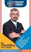 Παυλίδης Θεόδωρος (Τέο): Υποψήφιος Δημοτικός Σύμβουλος Βέροιας με τον συνδυασμό «ΣΥΝΔΗΜΟΤΕΣ» του Παύλου Παυλίδη