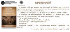"""Παρουσίαση αφιερωματικού τεύχους """"Χρονικών"""" :""""Ο Α΄ Παγκόσμιος Πόλεμος στην Ημαθία"""""""