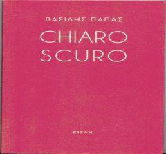 Παρουσίαση ποιητικής συλλογής CHIAROSCURO του Βασίλη Παπά