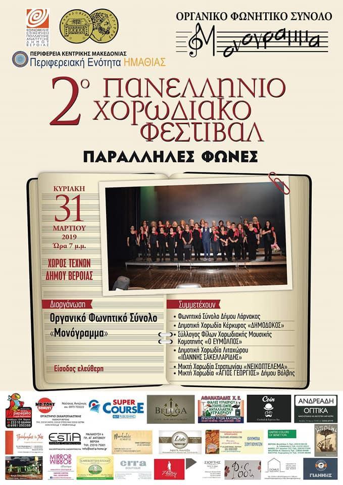 2ο Πανελλήνιο Χορωδιακό Φεστιβάλ στην Βέροια