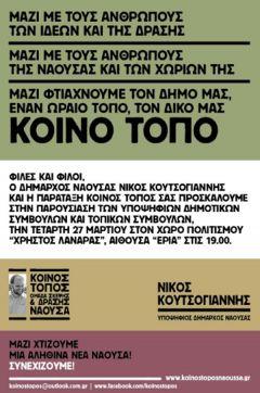 Νάουσα: Συγκέντρωση του Νίκου Κουτσογιάννη