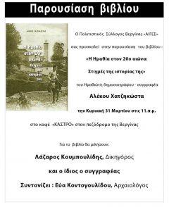 Στη Βεργίνα παρουσιάζεται το νέο βιβλίο του Αλέκου Χατζηκώστα