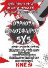 Τουρνουά Ποδοσφαίρου 5x5 ενάντια σε όλα τα ναρκωτικά από την ΚΝΕ το Σάββατο 6 Απρίλη και ώρα 17:30 στο γήπεδο Προμηθέα (Εβραϊκά)