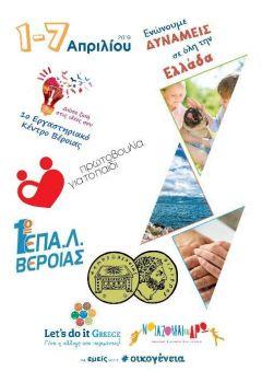 Τοπική δράση της Πρωτοβουλίας για το Παιδί και του 1ου Εργαστηριακού Κέντρου Βεροίας