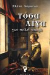 «Τόσα λίγα για πολύ καιρό» Η Ελένη Δόμανου παρουσιάζει το πρώτο της μυθιστόρημα στη Βέροια